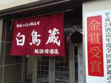 20131201_越後桜酒造04